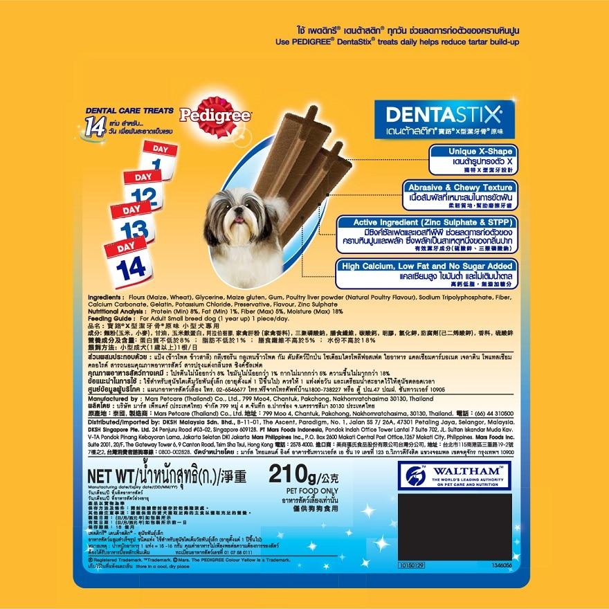 PEDIGREEDog Oral Care Dentastix Small 210g,POINT REDEMPTIONECOUPON RM18 OFF CNY