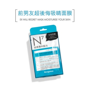 NEOGENCEEx Will Regret Mask N7 4s,ECOUPON RM15 OFF DECECOUPON RM13 OFF